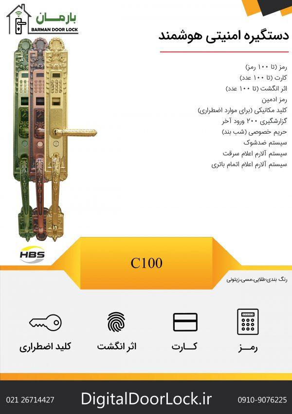 قفل دیجیتال C100