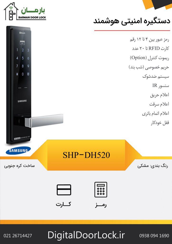 samsung dh520