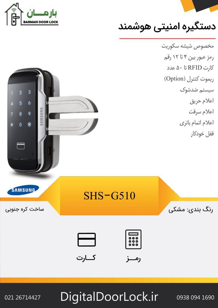 samsung g510