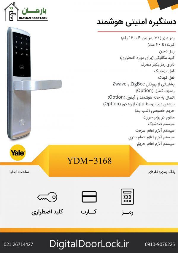 قفل سامسونگ YDM-3168