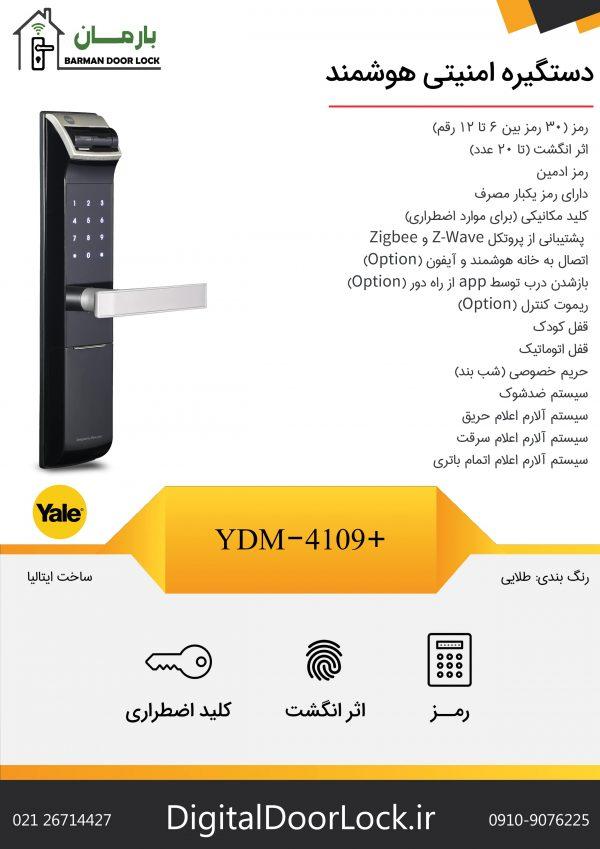 قفل دیجیتال یال YDM-4109