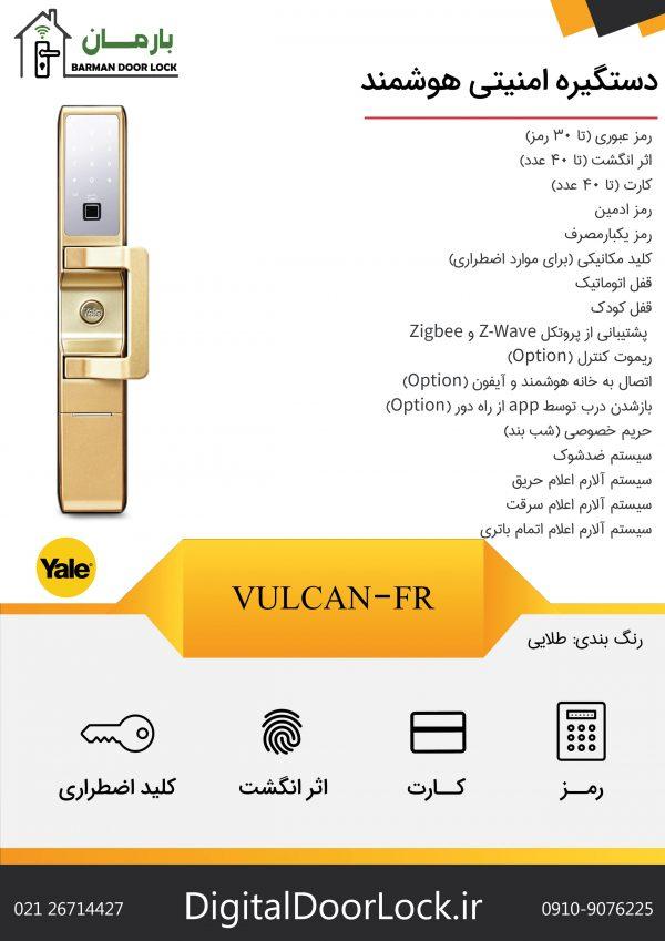 قفل دیجیتال یالvulcan-fr