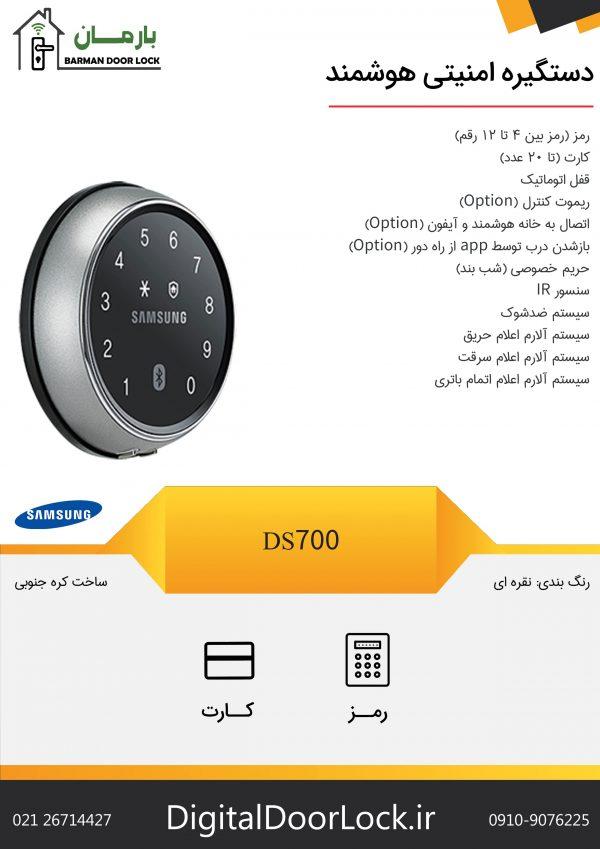 قفل دیجیتال DS700