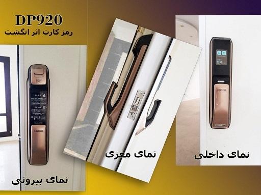 اجزای مختلف قفل الکترونیکی