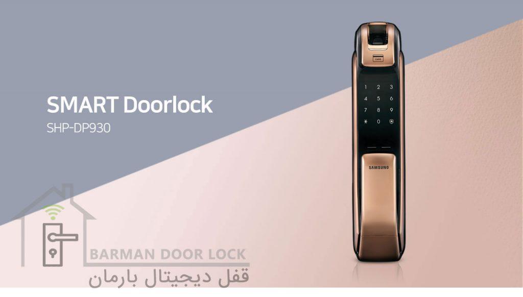 قفل دیجیتال سامسونگ مدل SHP-DP930
