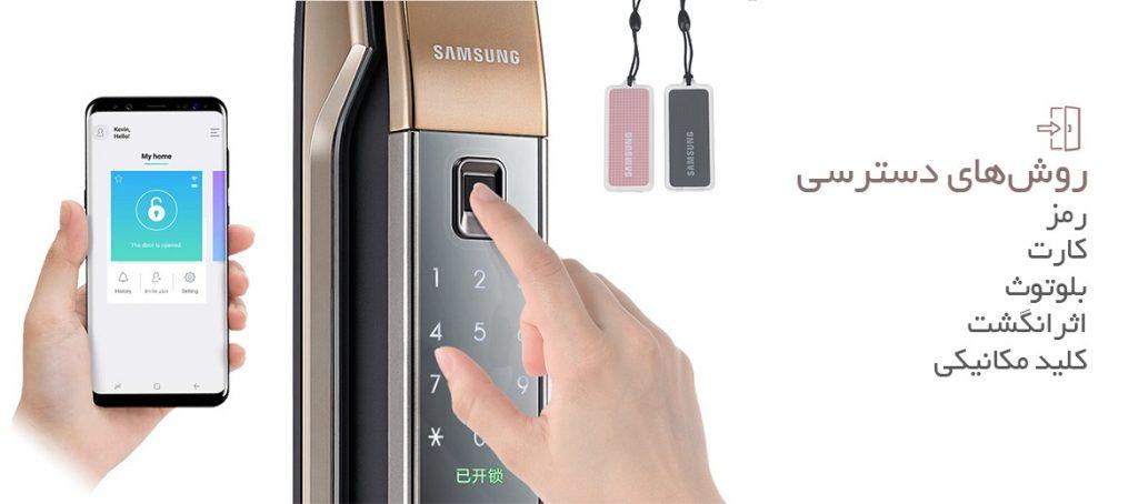 روش های دسترسی به قفل دیجیتال