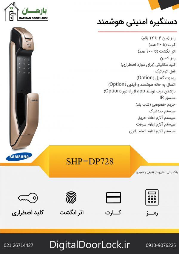 قفل سامسونگ SHP-DP728