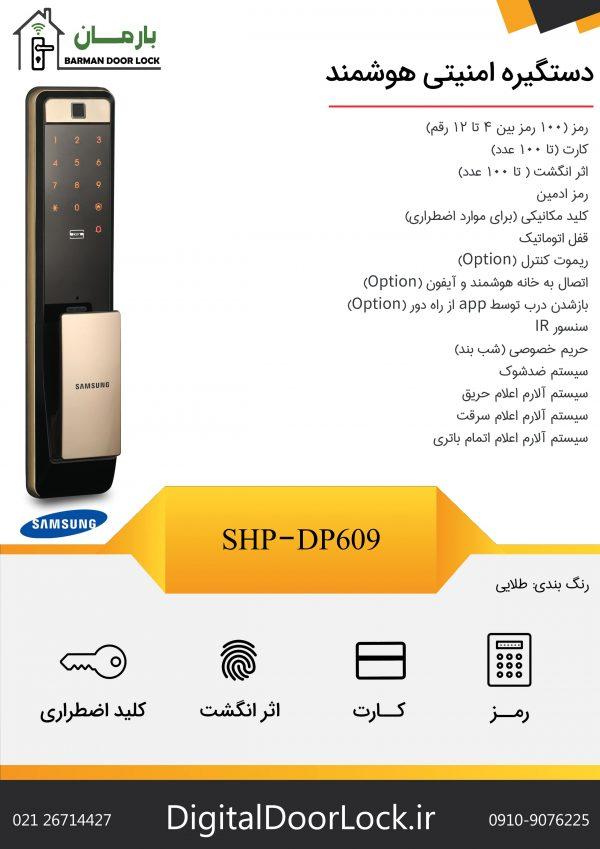 قفل دیجیتال SHP-DP609