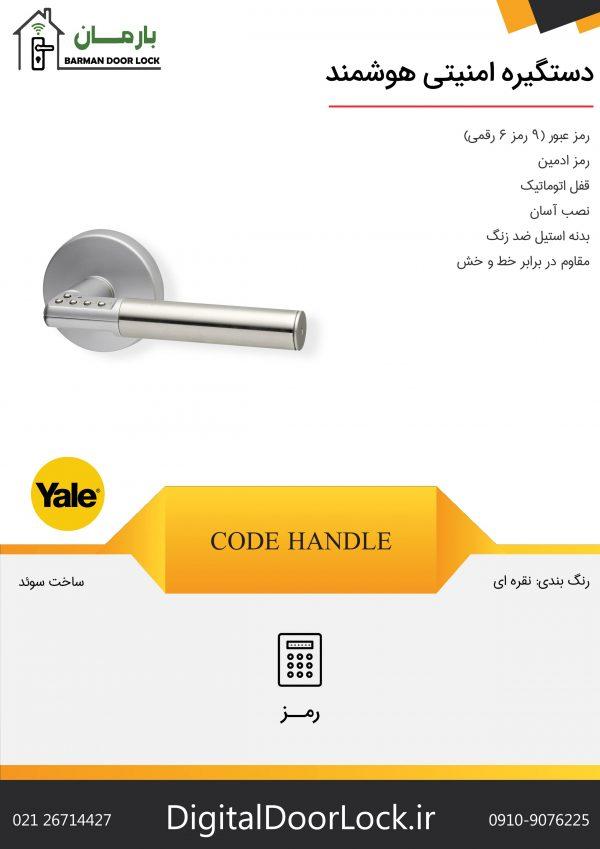 قفل هوشمند code handel