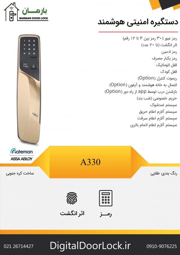 قفل دیجیتال A330