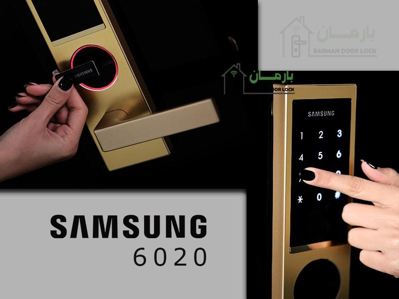 قفل سامسونگ SHS-6020