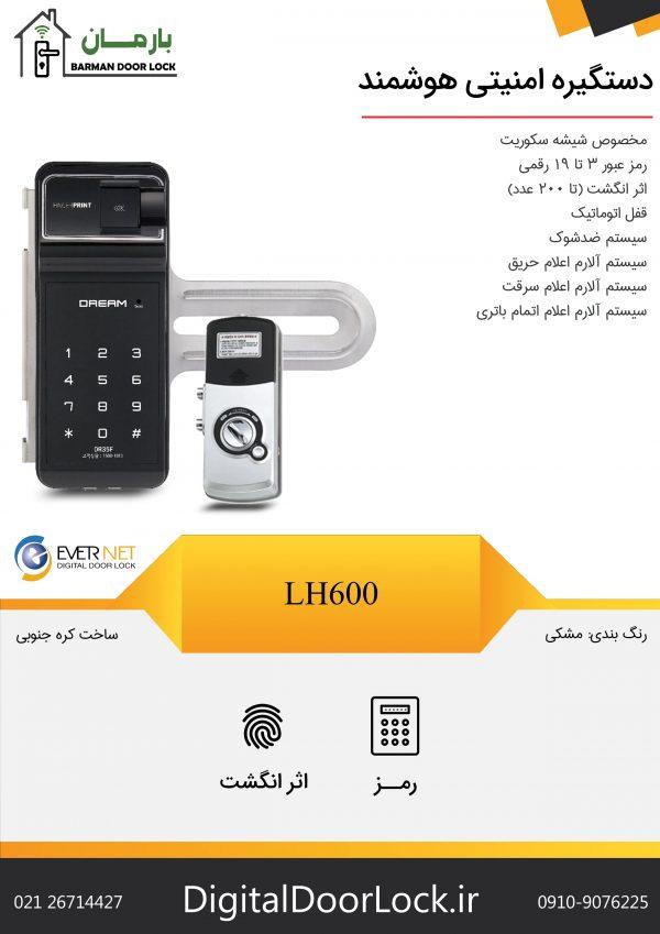 قفل دیجیتال Evernet LH600