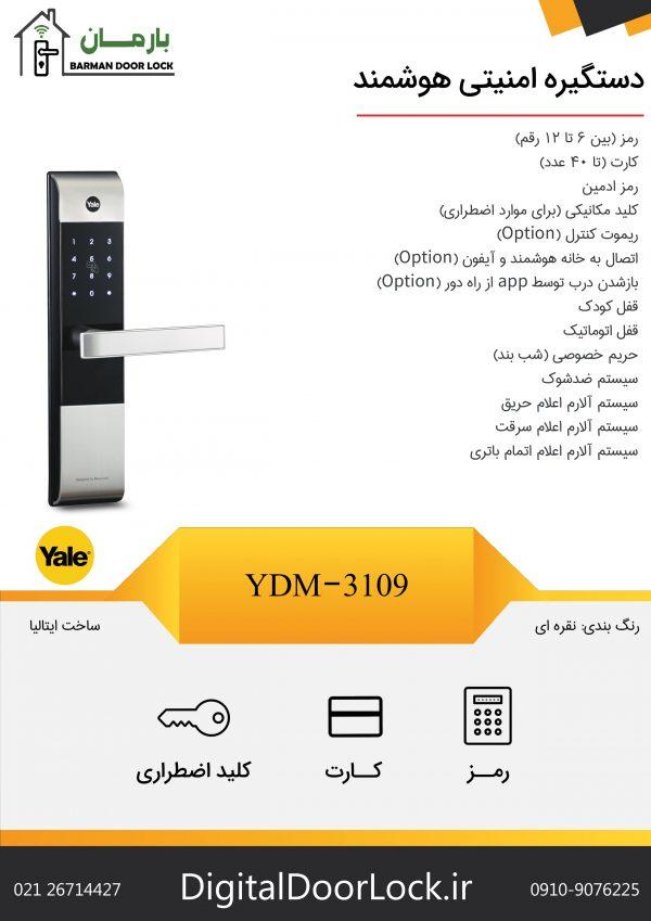 قفل دیجیتال یال YDM-3109