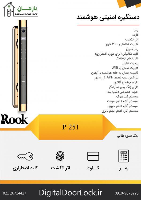قفل روک p251