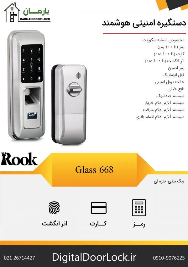 قفل دیجیتال glass-668