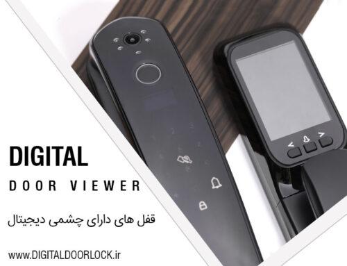 فواید استفاده از چشمی دیجیتال درب