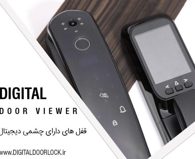 قفل-های-دارای-چشمی-دیجیتال