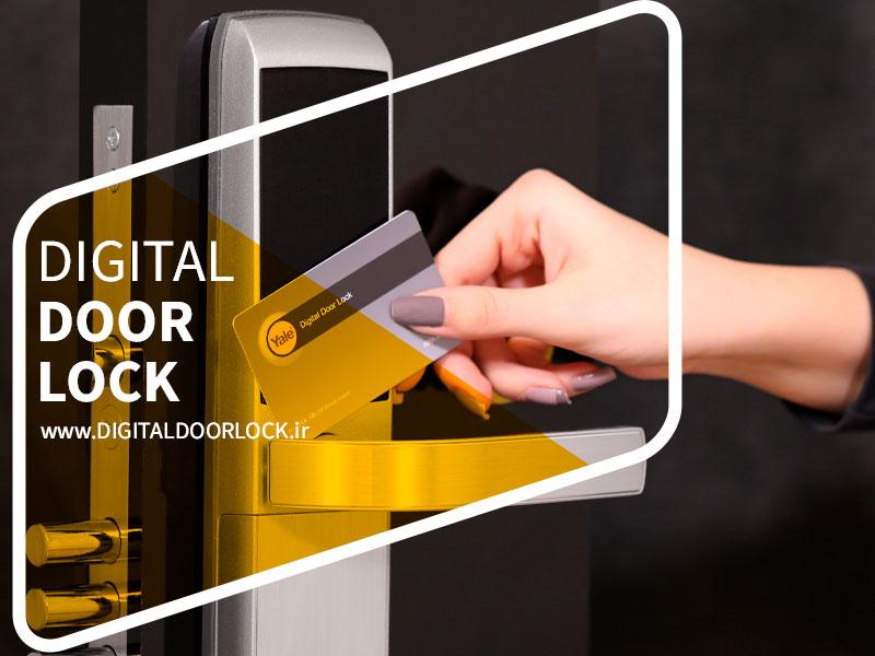 قفل دیجیتال