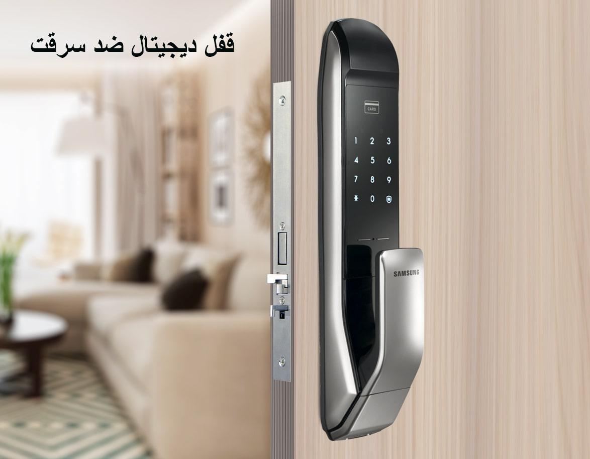 قفل دیجیتال ضد سرقت