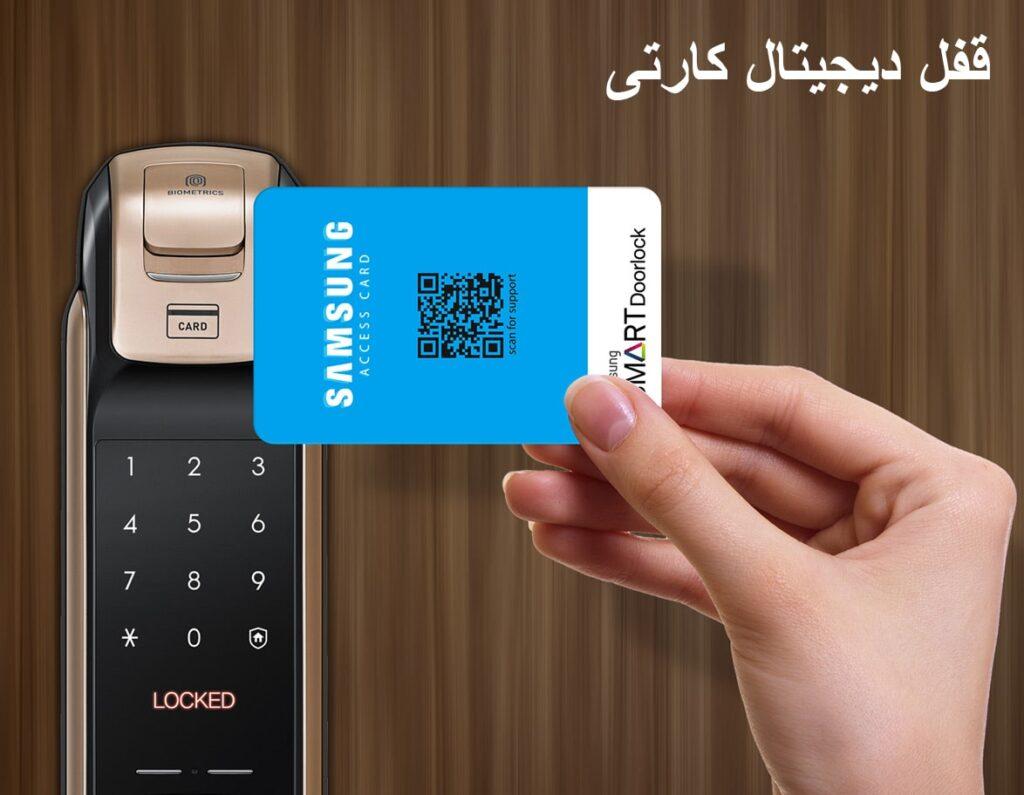 digital-card-lock